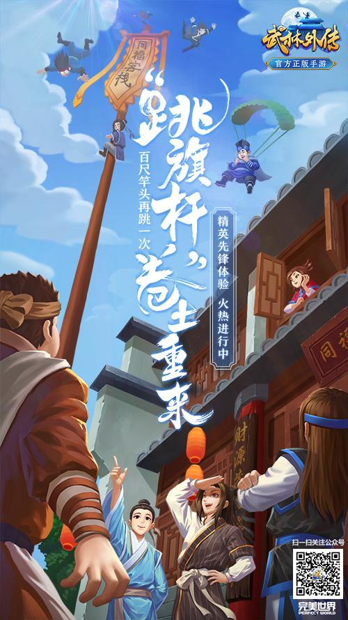 图片: 图2《武林外传官方手游》跳旗杆.jpg