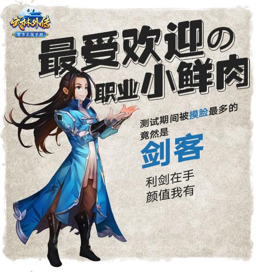 图片: 图3+《武林外传官方手游》最受欢迎职业.jpg