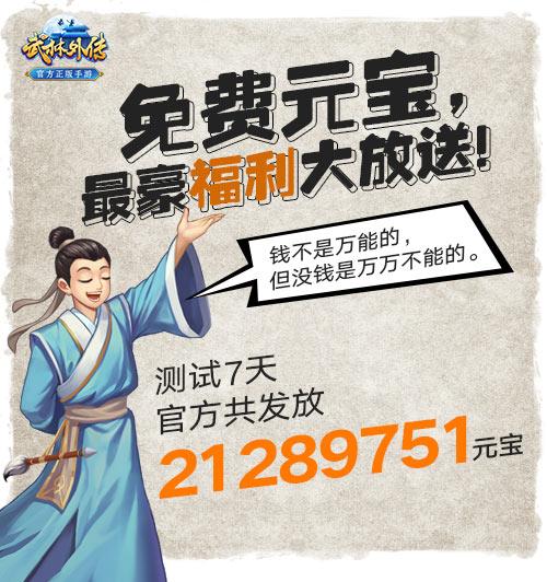 图片: 图5《武林外传官方手游》福利元宝.jpg