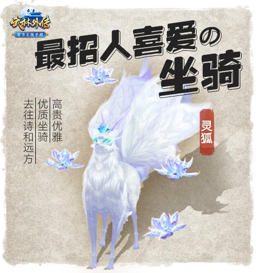 图片: 图6+《武林外传官方手游》坐骑.jpg