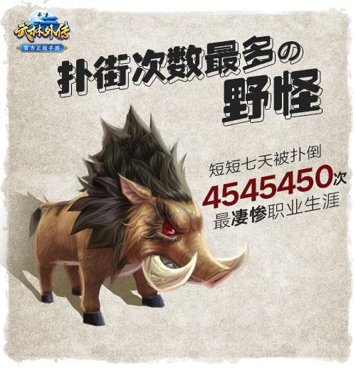图片: 图8+《武林外传官方手游》扑街野猪.jpg