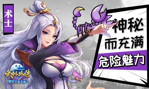 图片: 图5《武林外传官方手游》术士.jpg