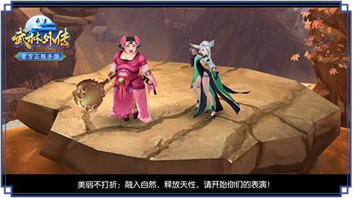 图片: 图2《武林外传官方手游》武林巨星评选.jpg