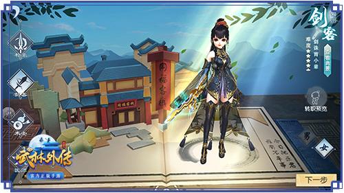 图片: 4.剑客:剑诛宵小辈.jpg
