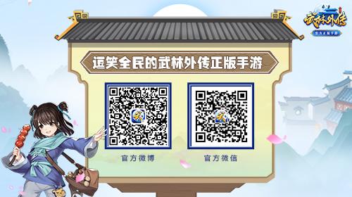 图片: 7.关注《武林外传手游》挑选夏日时装.jpg