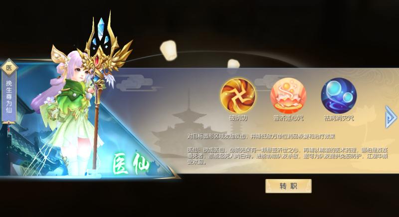 图片: 医仙+(2).jpg
