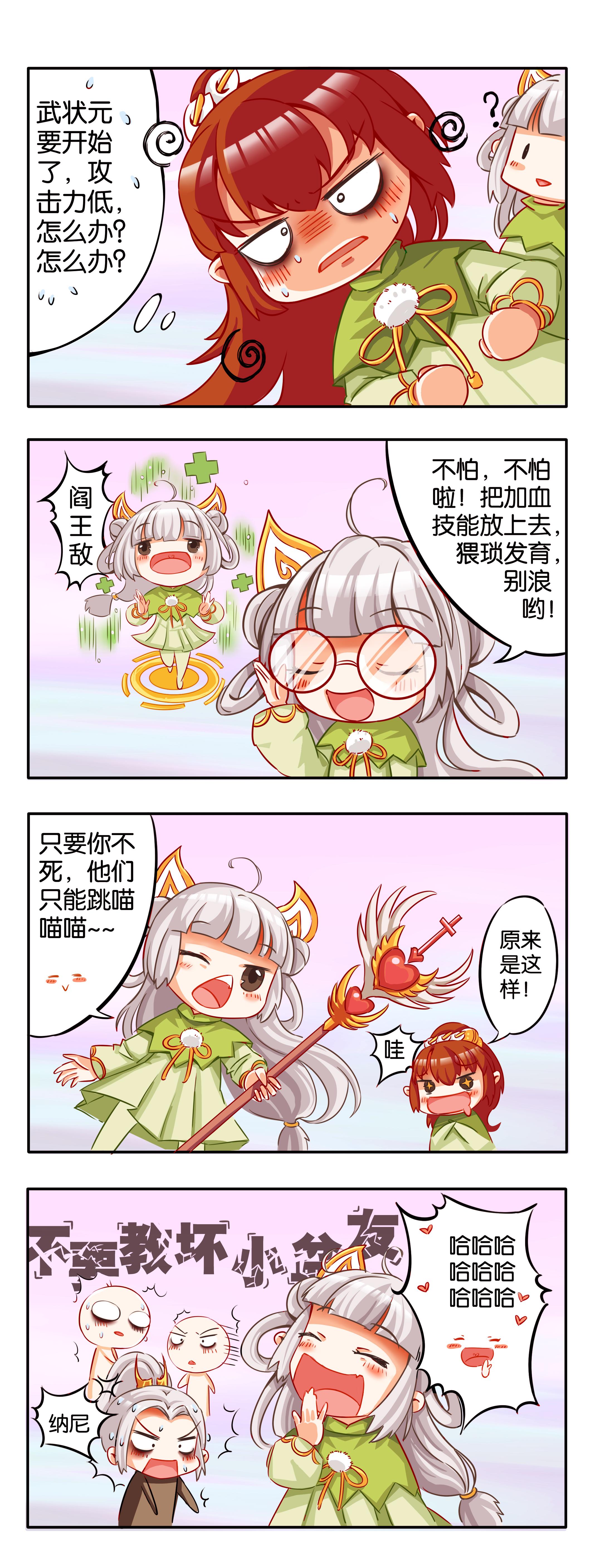 图片: 比武赛之猥琐发育别浪--橙子暖(1).jpg
