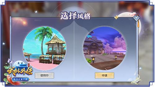图片: 图5-风格选择.jpg