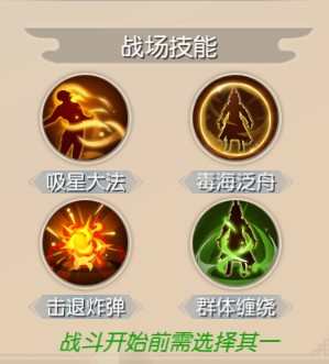图片: 图5+战场技能.jpg