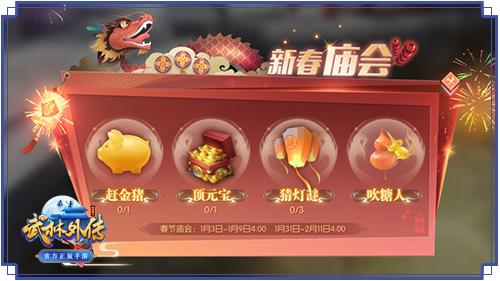 图片: 图2-新春庙会.jpg