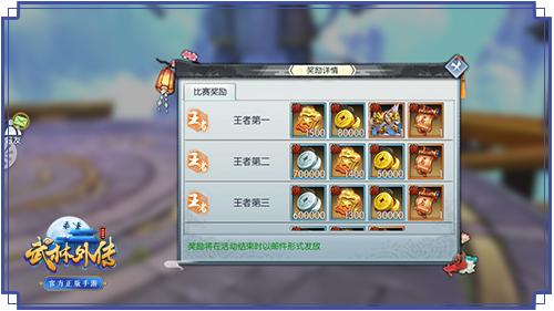 图片: 图5-排行奖励详情.jpg