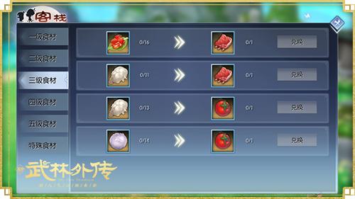 图片: 图4-食材兑换.jpg