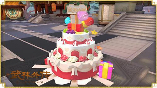 图片: 图4-武林庆典大蛋糕.jpg