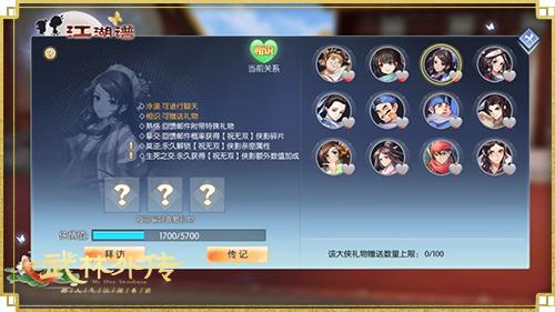 图片: 图7+崭新江湖谱.jpg