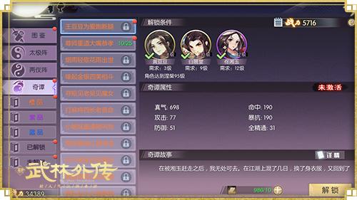 图片: 图3-多品德解锁激活.jpg