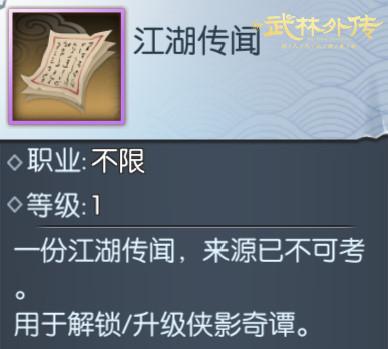 图片: 图4-江湖传说风闻.jpg