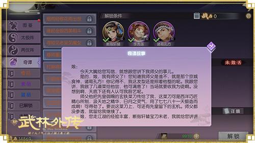 图片: 图5-奇谭故事.jpg
