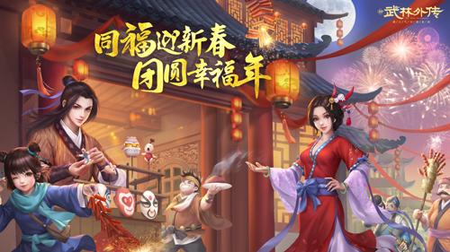 图片: 图1-同福迎新春-团圆幸福年.jpg