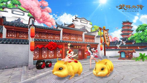 图片: 图2-送福金鼠.jpg
