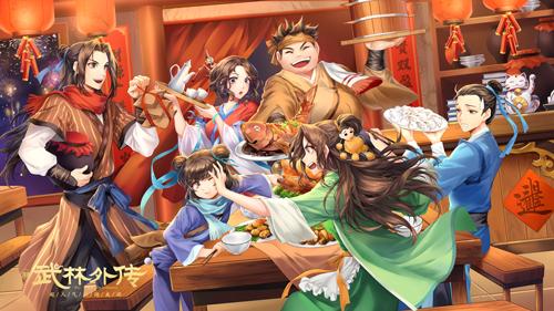 图片: 图3-同福年夜饭.jpg