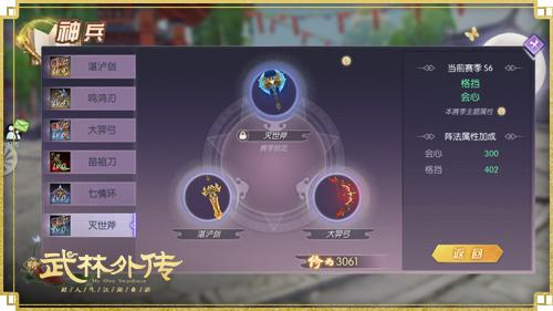 图片: 图4-神兵阵法.jpg