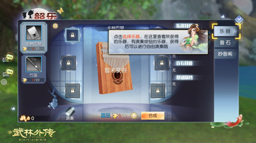 图片: 图2-韶乐系统.jpg