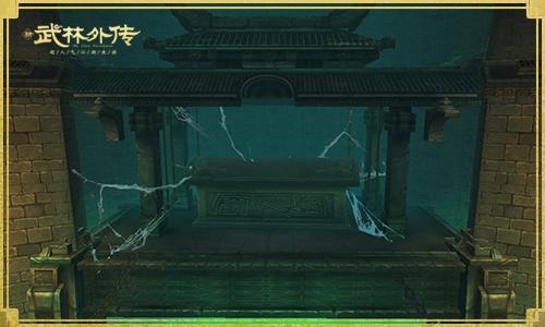 图片: 图2+地下千尺+诡谲王墓.png